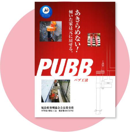 PUBB工法