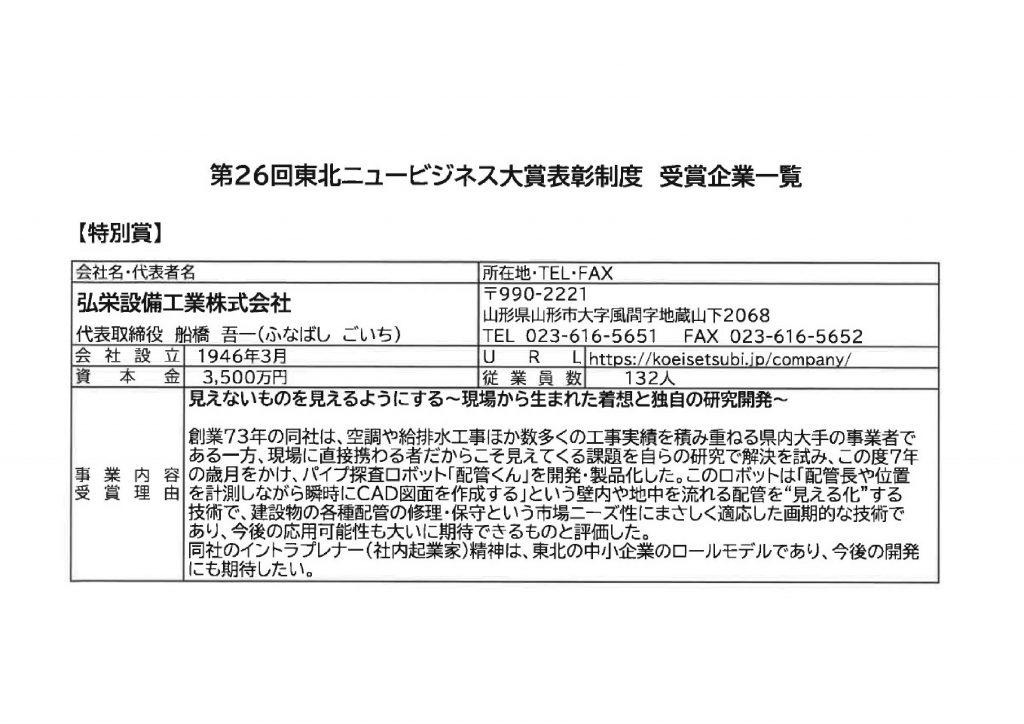 第26回東北ニュービジネス大賞詳細