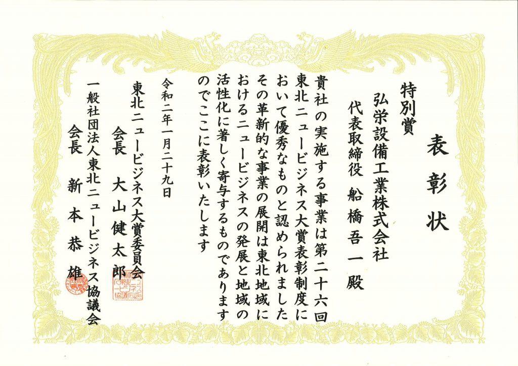 第26回東北ニュービジネス大賞 特別賞受賞