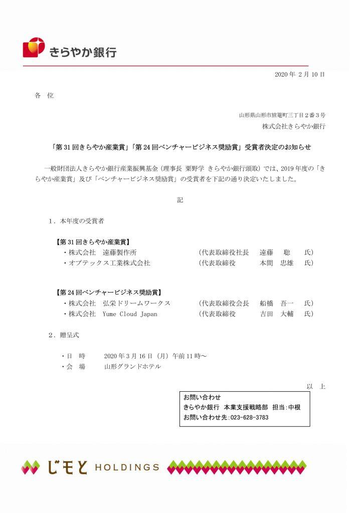 第24回ベンチャービジネス奨励賞受賞