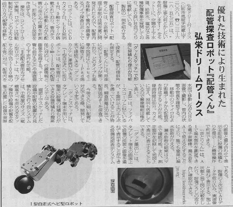 工業技術新聞 9月20日版に記事が掲載されました。