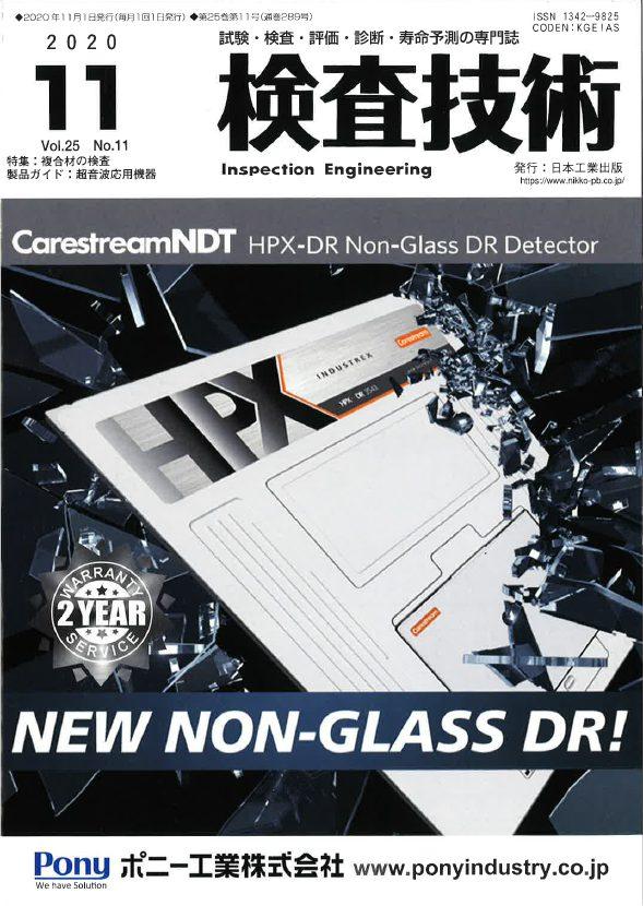 日本工業出版さまの「検査技術11月号」に「配管くん」等の記事が掲載されました。