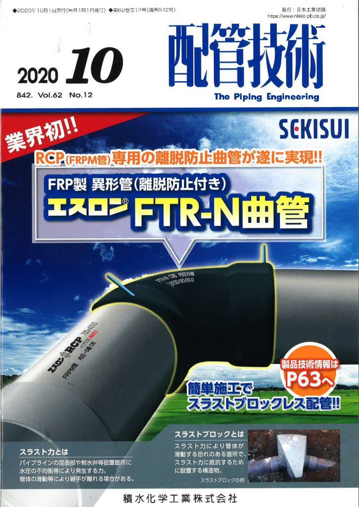 日本工業出版さま2020年「配管技術10月号」に記事掲載されました