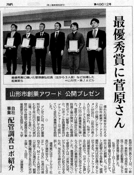山形新聞 11月27日朝刊